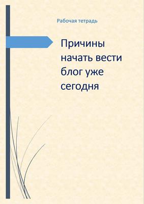Строим сайт_бесплатный курс _2